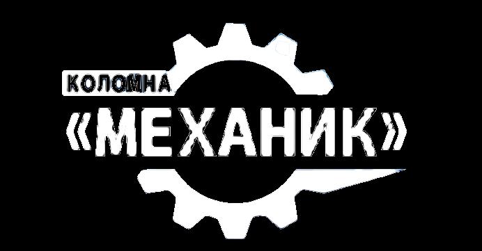 """ООО """"Механик"""""""